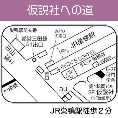 仮説社地図